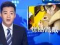 中国政府已经开始重视饰品质量 (1104播放)