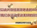 《中国的鲁西南》 (199播放)