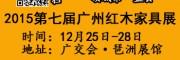 2015广州红木家具展几时开始?12月