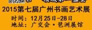 2015广州书画展 广州艺术品展