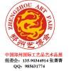 2015郑州收藏品展览会