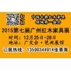2015广州红木家具展 2015/12/25