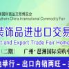 2016广州国际家居装饰品进出口交易博览会