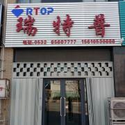 青岛瑞特普RBC胶水
