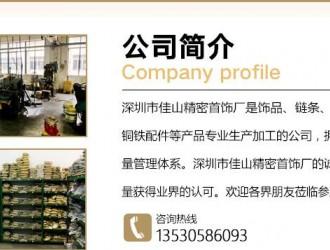 深圳市佳山饰品链条、瓜子链、手工链