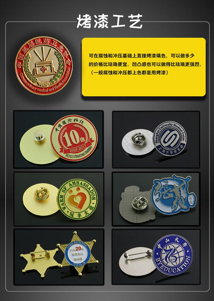哈尔滨珐琅徽章制作金属徽章报价