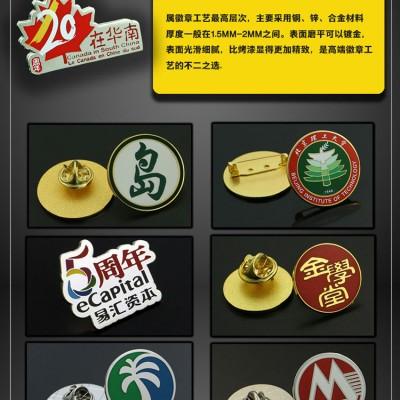 郑州徽章报价 金属珐琅徽章厂家 郑州纪念校徽订做