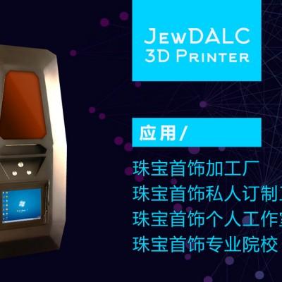 珠宝首饰打印成型设备