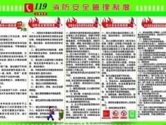 企业单位消防安全责任制度