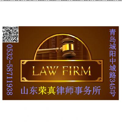 荣真律师事务所