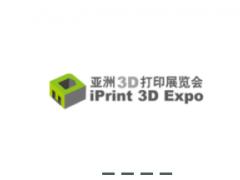 珠海亚洲3D打印展览会
