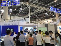 深圳国际3D打印产业展览会3D Printing