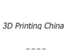 北京国际3D打印展览会