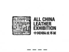 上海国际皮革展览会ACLE China