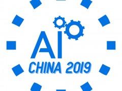 2019北京国际人工智能展览会 AI峰会