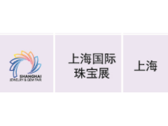 上海国际珠宝展