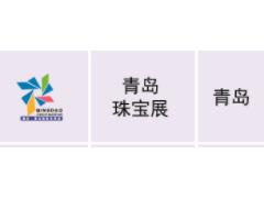 2019年10月青岛珠宝展