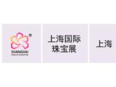 2019第十五届上海国际黄金珠宝玉石展览会