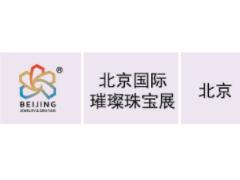 2019北京国际璀璨珠宝展