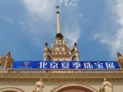 北京珠宝展2019年8月2-6日举行!
