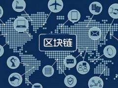 <区块链信息服务管理规定>