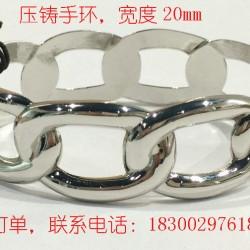 寻如图压铸手环,宽度20mm,有订单