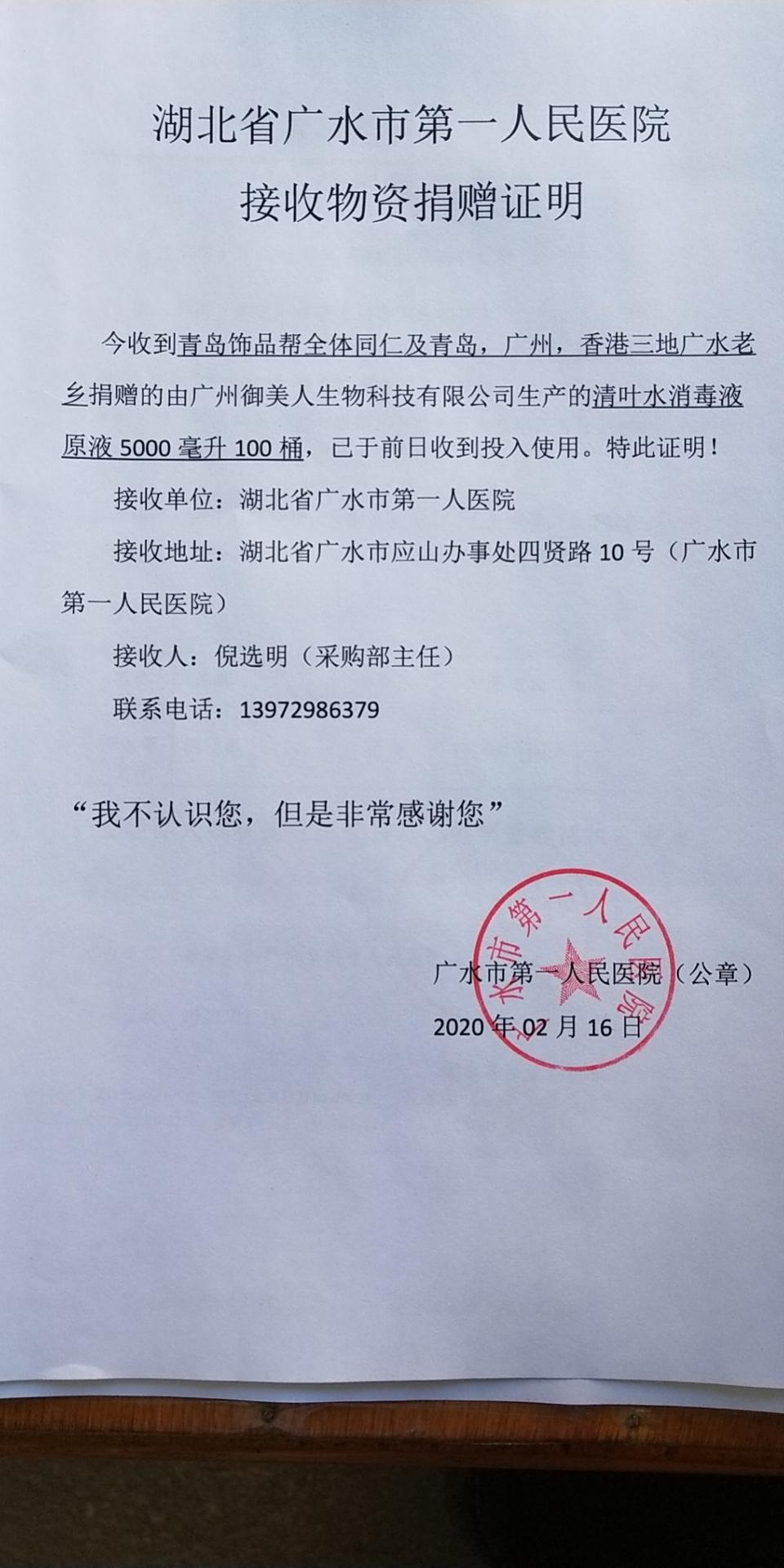 广水医院接受物资证明