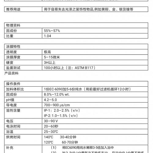 青岛电泳漆 工艺品电电泳漆 东莞鑫泽电泳漆