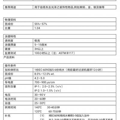 青岛电泳漆|工艺品电电泳漆|东莞鑫泽电泳漆