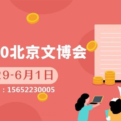 国内展会动态2020北京文博会国内文创展