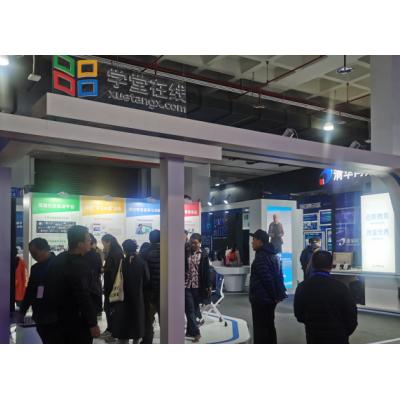 2020北京国际智慧教育展示会智慧校园
