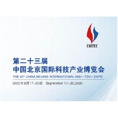 数字科博会2020北京科博会