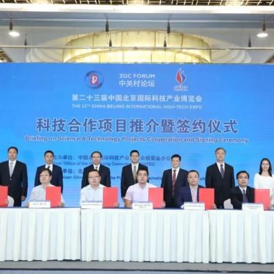 2021北京国际半导体展会中国科博会